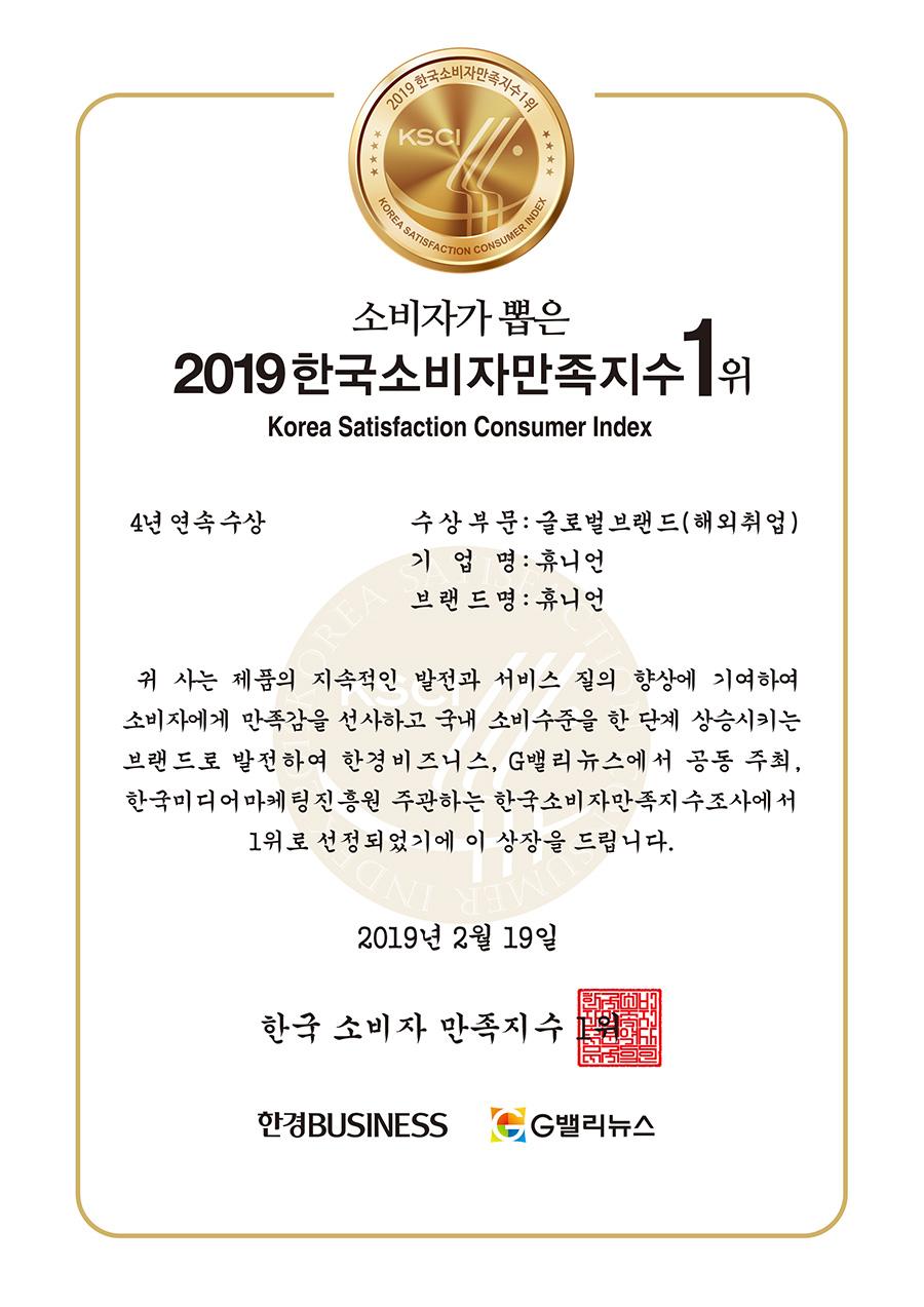 한국소비자만족지수1위_2019_상장_휴니언.jpg