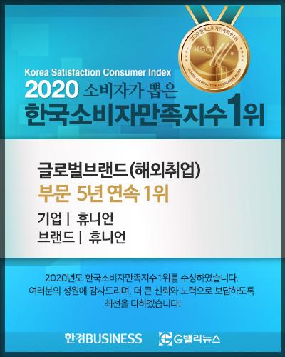 한국소비자만족지수1위_2020_팝업_휴니언.jpg