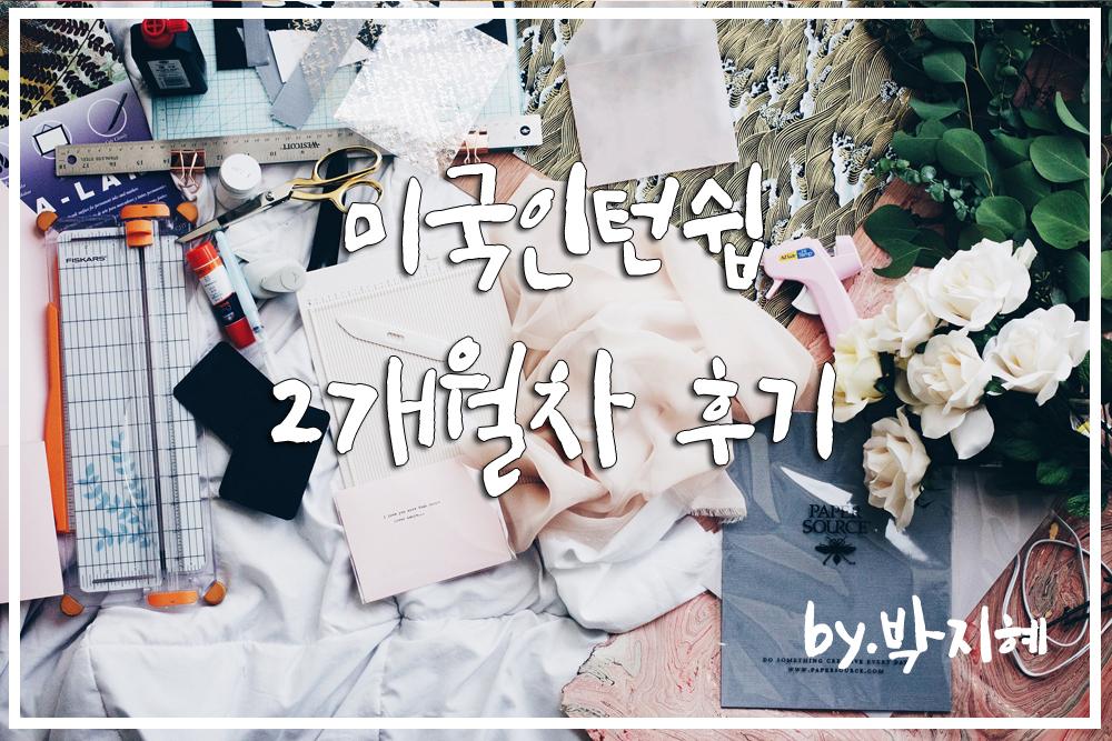현지소식 - 박지혜.jpg