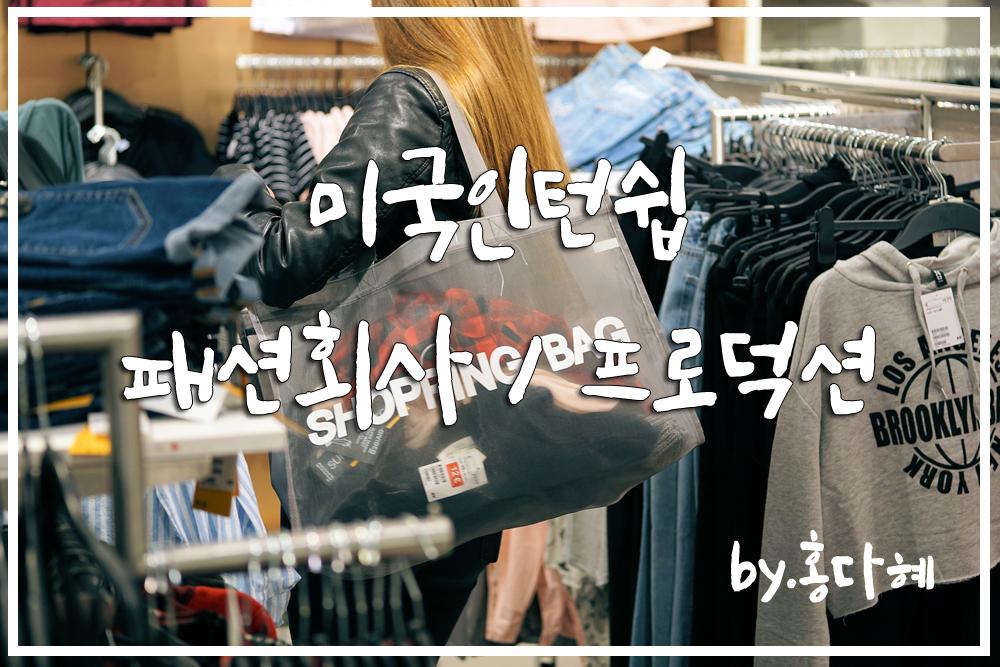 현지소식 - 홍다혜.jpg